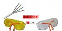 Пополнение новинками — UTP кабелем и защитными очками